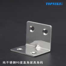 The top 90 degree angle resistant stainless steel hinge connector 1.5mm thick high quality special furniture