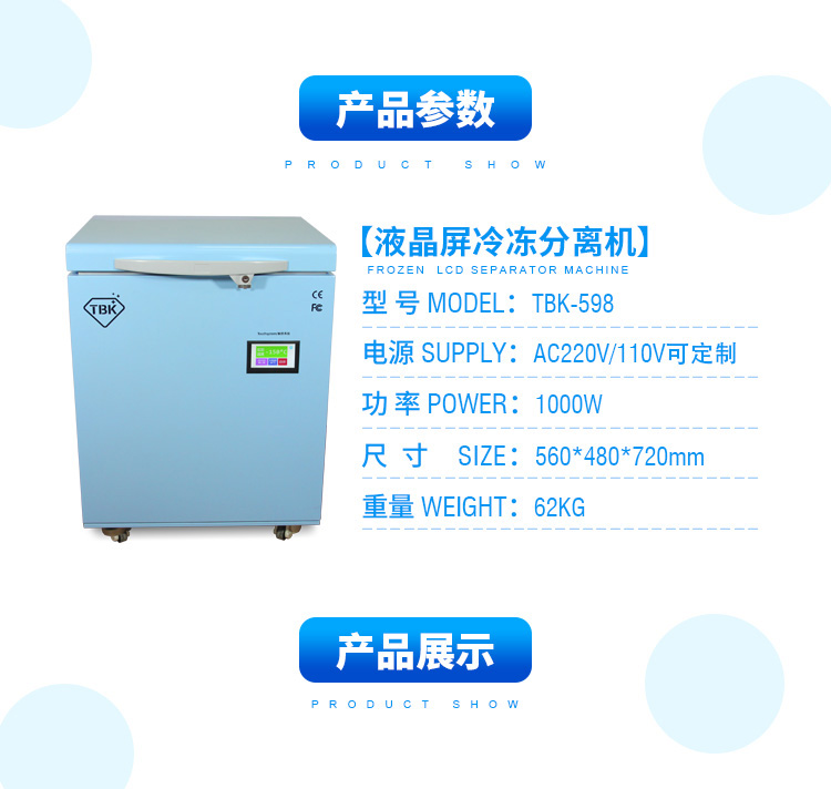 Frozen separator professional mass Freezing Machine TBK-598 for Samsung edge iPhone -150C LCD Touch Screen Separating Machine (4)