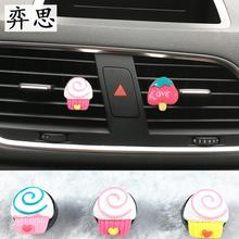 Lovely car air conditioner decorative perfume clip Exquisite ice cream styling car perfume Ladies car styling Decorative perfume(China)