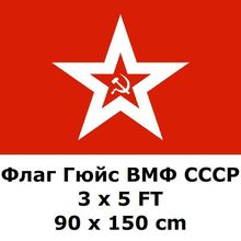 Soviet Union Naval Jack 90 x 150 cm 100D Polyester USSR Navy Force Flags And Banners For Victory Day / Home Decoration /