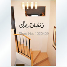 Y025 Free Shipping Islamic product Muslim art Islamic Calligraphy Wall sticker art home decor for living room(China)