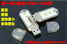 MINI Ultra-small Ultra-thin mobile power usb led  3led computer smallFree shipping EL Products