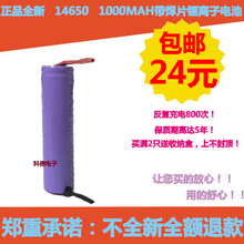 Special offer shipping flashlight 14650 lithium rechargeable battery 1000MAH 3.7V with welding feet Li-ion Cell