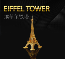 Chinese Metal Earth ICONX 3D Metal Model Kits 9 Inch EIFFEL TOWER 1 Sheets Military Nano Puzzles DIY Creative Gifts(China)
