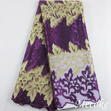 Best Selling Swiss voile laces African Lace Fabric Deep purple Nigerian French Fabric 2017 High Quality Nigeria Tulle cord Lace
