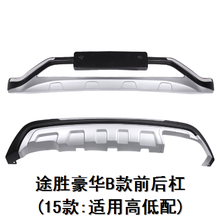 car-covers  Auto parts ABS Front+Rear Bumpers Car Bumper Protector Guard Skid Plate cover trim fit for 2009-2015 Hyundai Tucson
