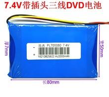SAST SAST mobile eDVD Nintaus DVD portable battery 7.4V three wire battery 705080, Li-ion Cell