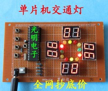 Based on 51 single-chip traffic lights design intelligent signal lamp red green light electronic production of finished products