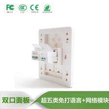 86-type dual-port computer telephone socket Tool-free wire CAT5E module CAT3 voice connector 2 interface network AMP style