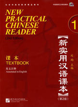 Chinese textbook version 2 : New Practical Chinese Reader Vol. 1 (2nd.Ed.): Textbook (W/MP3)