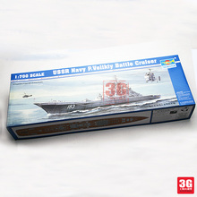 1/700 Russian Peter Grand Cruiser Assembly Ship Model 05710(China)