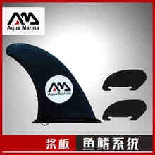 AQUA MARINA stand up paddle board  slide-in central fin side fin SUP fins Surf board fin SUP accessory stablizer