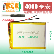 New original seven rainbow E708, 3G, pro calls, tablet computer batteries, high-capacity 3.7V4000mAh Rechargeable Li-ion Cell(China)