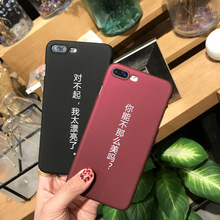 SZYHOME Phone Cases for IPhone 6s 7 Plus Funny Red Black Chinese Frosted Couple Plastic Hard for IPhone 8 Cover Case Capa Coque(China)