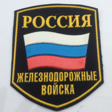 Original New Russian Railway Corps Armband Russia Flag Cloth Patches(China)