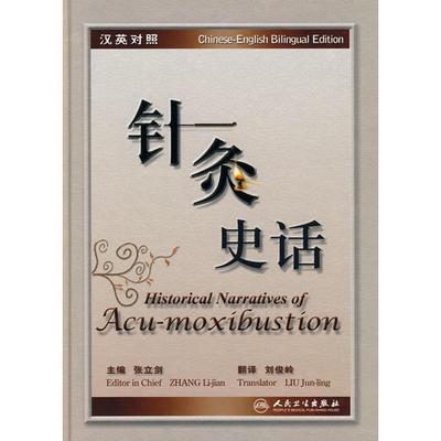 Historical narratives of acu- moxibustion chinese english bilingual edition <br>