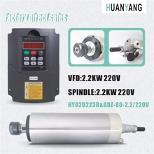 HUANYANG VFD 2.2KW 220V frequency inverter and Spindle 2.2KW motor water cooled ER20 24000rpm Free shipping