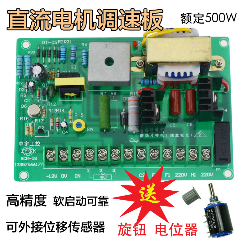 SCR-08 DC motor speed making machine speed control board 500W 220V governor<br>