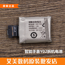 Watch phone built-in 3.8V lithium polymer battery for 385mAH Y02 smart watch battery genius Rechargeable Li-ion Cell