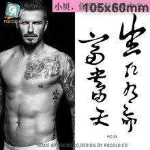 Fashion Water Transfer Fake Tattoo Stickers Beckham Same Paragraph Chinese Words Water Transfer Temporary Tattoos Sticker