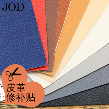 JOD Leather patch Stickers Self adhesive trim allowance cloth mending hole applique brown black cushion sofa Skin Bed(China)