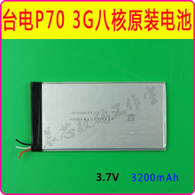 P70 eight 3G core battery polymer lithium battery 3.7V 3200mAh original commitment Rechargeable Li-ion Cell(China)