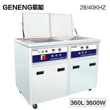 GENENG 360L Double groove Ultrasonic Cleaner Record Industrial filter circulation dry Heater Molds Oil Rust Cleaning Car Parts