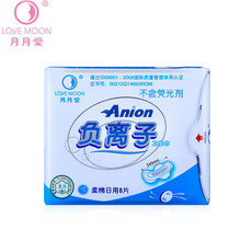 1Pcs+storage bag Sanitary Pads Anion Pads Feminine Hygiene Sanitary Napkin Organic Cotton Winalite Lovemoon Safety Sterilization