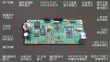Balance the owner control board upright car motherboard TWBR circuit board control board fly think of Carle