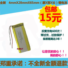 Special offer shipping 3.7V polymer rechargeable lithium battery 402865 MP4 / equipment / mini Bluetooth speakers Li-ion Cell(China)
