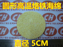 20pcs/lot 50MM Round High quality soldering iron tip cleaning compress sponge Soldering Iron Cleaning Sponge