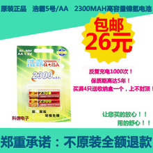 Special offer package Youhao PA 5 2300MAH Ni MH rechargeable battery AA remote /MP3/ digital camera Li-ion Cell