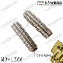 Lower string bar chrome-plating silvery metal 3*12MM inner hexagonal hole 1.5MM screw/tailpiece string code hex socket screw