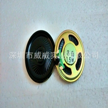 Manufacturers supply: 36 / 40MM thin steel 8 ohms 0.5 watt speakers toy trumpet radio Bags(China)