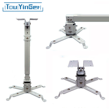 Touyinger Adjustable Projector Ceiling Mount Loading 5KG Roof Projector Bracket Multimedia video Projector wall mount bracket(China)