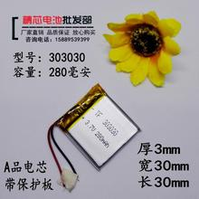 The ultra-thin electronic dog built-in battery 3.7V lithium battery package post 303030 tachograph small square panels MP3 Recha