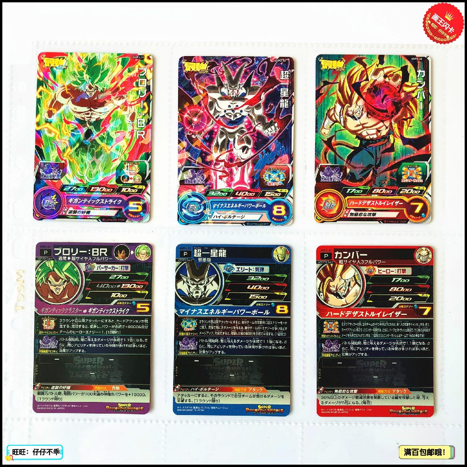 Dragon Ball Heroes Promo PJ-07
