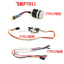 Brushless ESC motor servos for Feilun FT012 rc baot Feilun FT012 spare parts free shipping