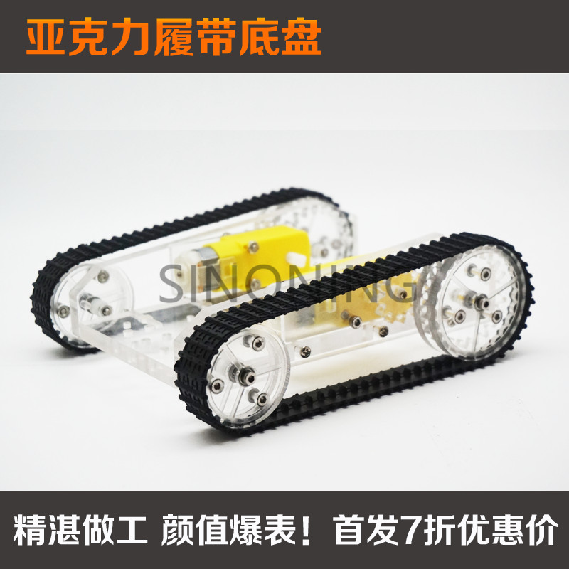 Acrylic Robot Tank chassis CNC making beautiful platform  for arduino<br>