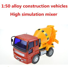 1:50 alloy construction vehicles, mixers high simulation model, metal casting, children's educational toys, free shipping