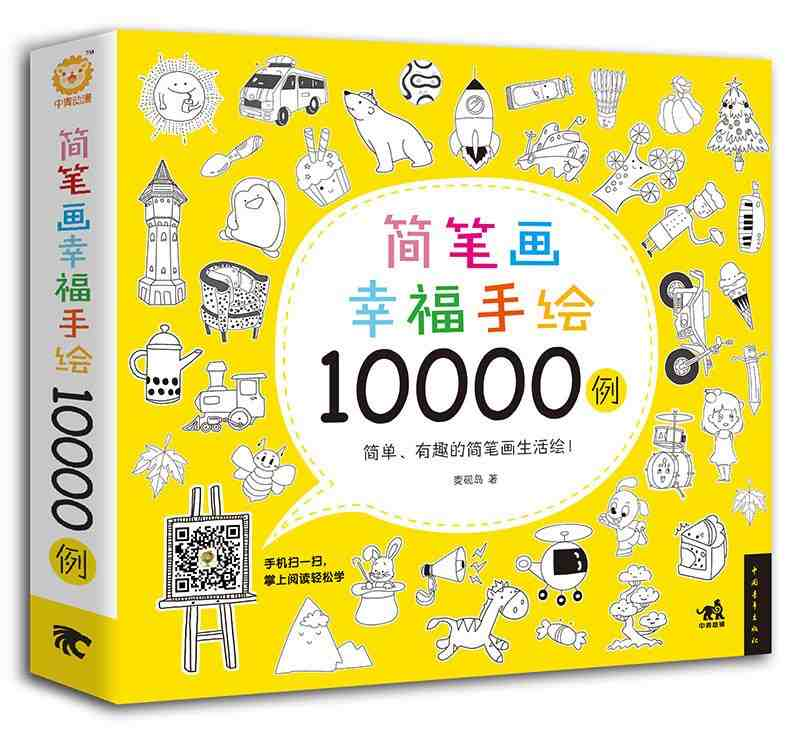 New Chinese stick drawing books by Feile Bird Studios Happy stick figure painted 10,000 cases(China)