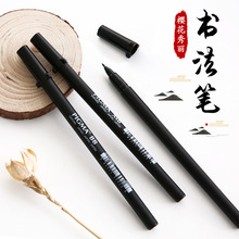 SAKURA Calligraphy Brush Pen PIGMA FB MB BB Japan