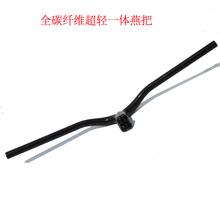 Full Carbon MTB Bike Handlebar Integrated Stem Flat bar Bicycle Parts Integrated rise Handlebar With Stem 600mm to 720mm matte