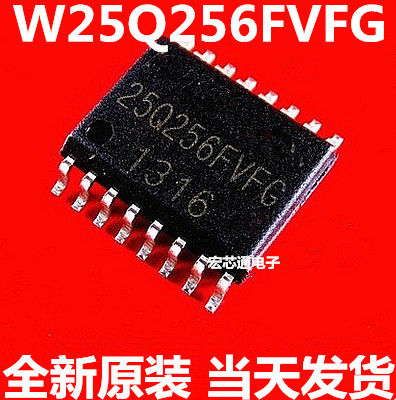 5pcs W25Q256FVFG 25Q256FVFG SOP16 200mil Chip ORIGINAL NEW