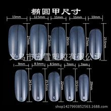 Plastic fake nails 20 pcs / Bag oval shaped nail on the stick head Manicure nail fake nails factoryZ-38(China)