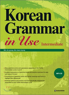 Korean Grammar in Use Intermediate (432P, 188*254MM) LEARNING KOREAN LANGUAGE BOOK<br>