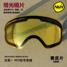 NANDN Professional Exchengeable Lens Night Vision Graced Lens Big Spherical Men Women Snowboard Ski Goggles Lens For NG3