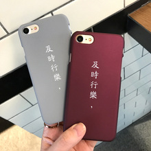 SZYHOME Phone Cases For iPhone 6 6s 7 Plus Case Simple Chinese Funny Frosted For Apple iPhone 7 Plus Mobile Phone Cover Case