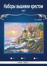 14CT FJ-0029 JCS Seaside Light towel  Counted Cross Stitch  DMC Cross Stitch Set DIY Cross-stitch Kits Embroidery Needlework