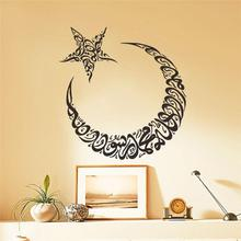 Moon star islamic muslim arabic Letters English Quote Wall Decal Wall Art Words Wall Sticker Home Decor Wedding Decoration ZY506